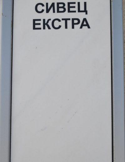 Сивец Екстра